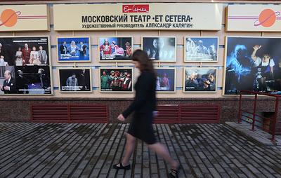 """Театр Et Cetera во главе с Калягиным отправился в Рим для участия в """"Русских сезонах"""""""