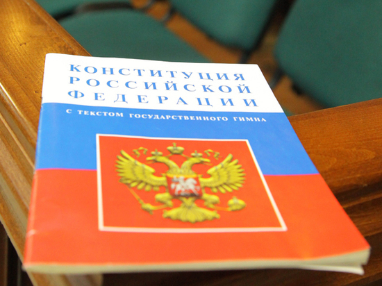 Правозащитники потребовали амнистии к 25-летию Конституции
