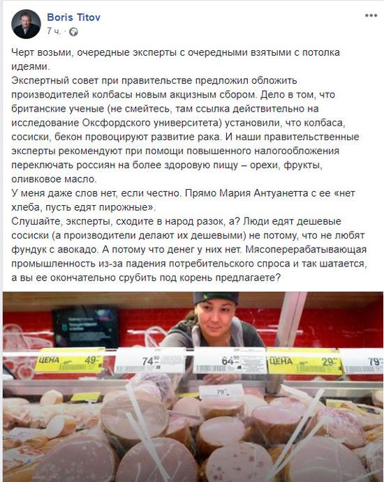 Титов пояснил, почему не стоит вводить акцизы на колбасу