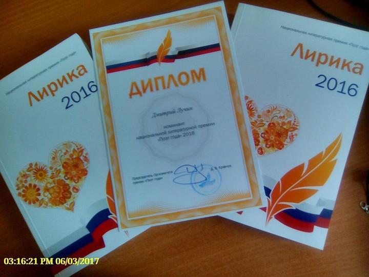 Номинант премии «Поэт года» получил 19лет заканнибализм